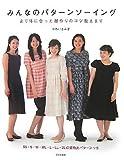 みんなのパターンソーイング―より体に合った服作りのコツ教えます
