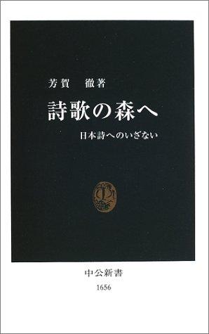 詩歌の森へ―日本詩へのいざない (中公新書)の詳細を見る