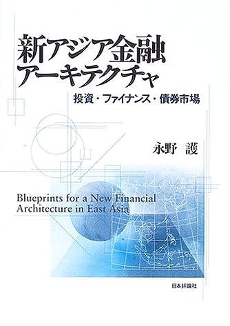 新アジア金融アーキテクチャ―投資・ファイナンス・債券市場