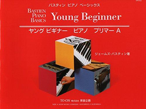 東音企画『バスティンピアノベーシックス ヤングビギナー ピアノ プリマーA』