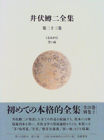 井伏鱒二全集〈第23巻〉くるみが丘・黒い雨