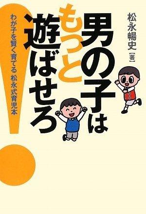 男の子はもっと遊ばせろ!―わが子を賢く育てる松永式育児本の詳細を見る