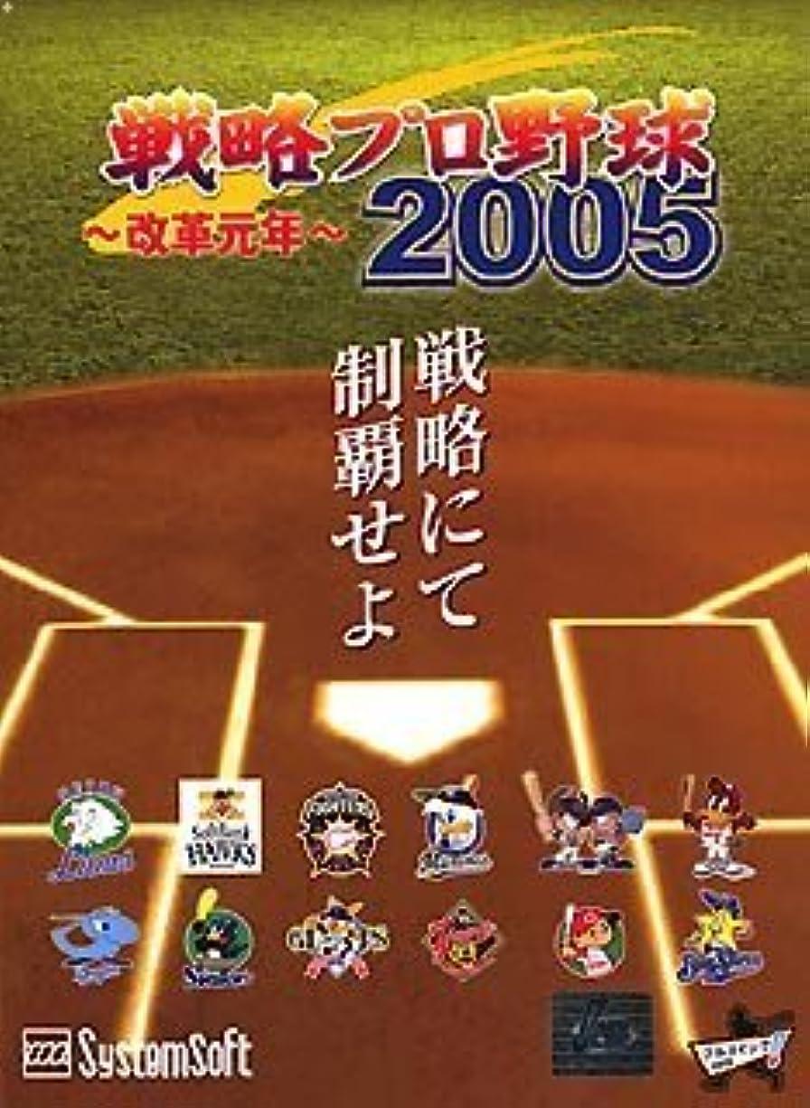 歩く薄いラビリンス戦略プロ野球 2005 ~改革元年~