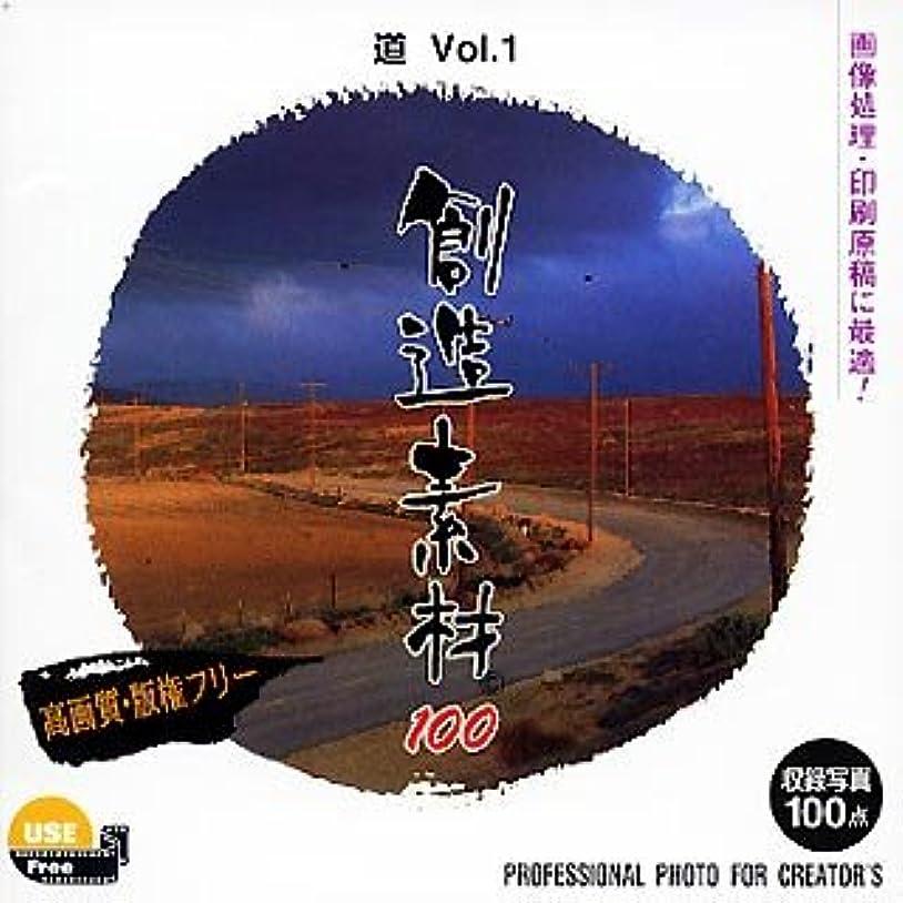 変形ヒール関連する創造素材100 道Vol.1