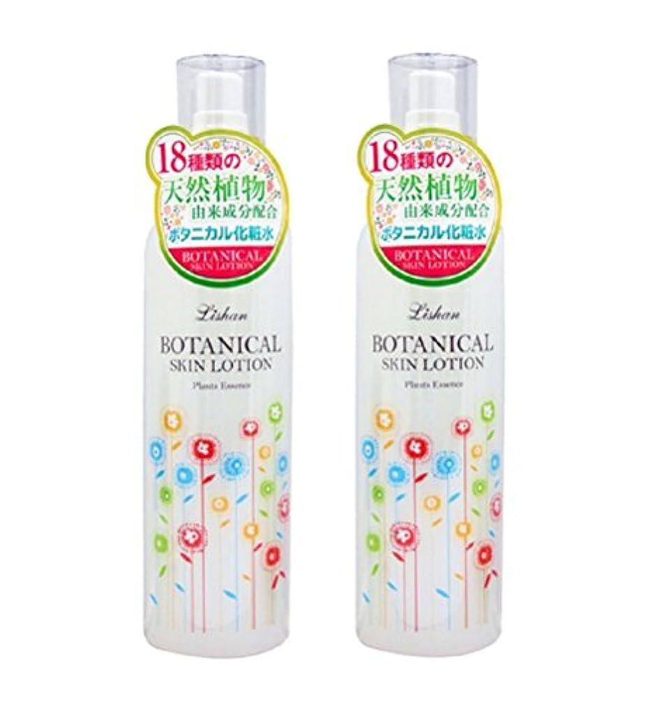 さびた毎日見えるリシャン ボタニカル化粧水 フローラルの香り 260ml×2本セット