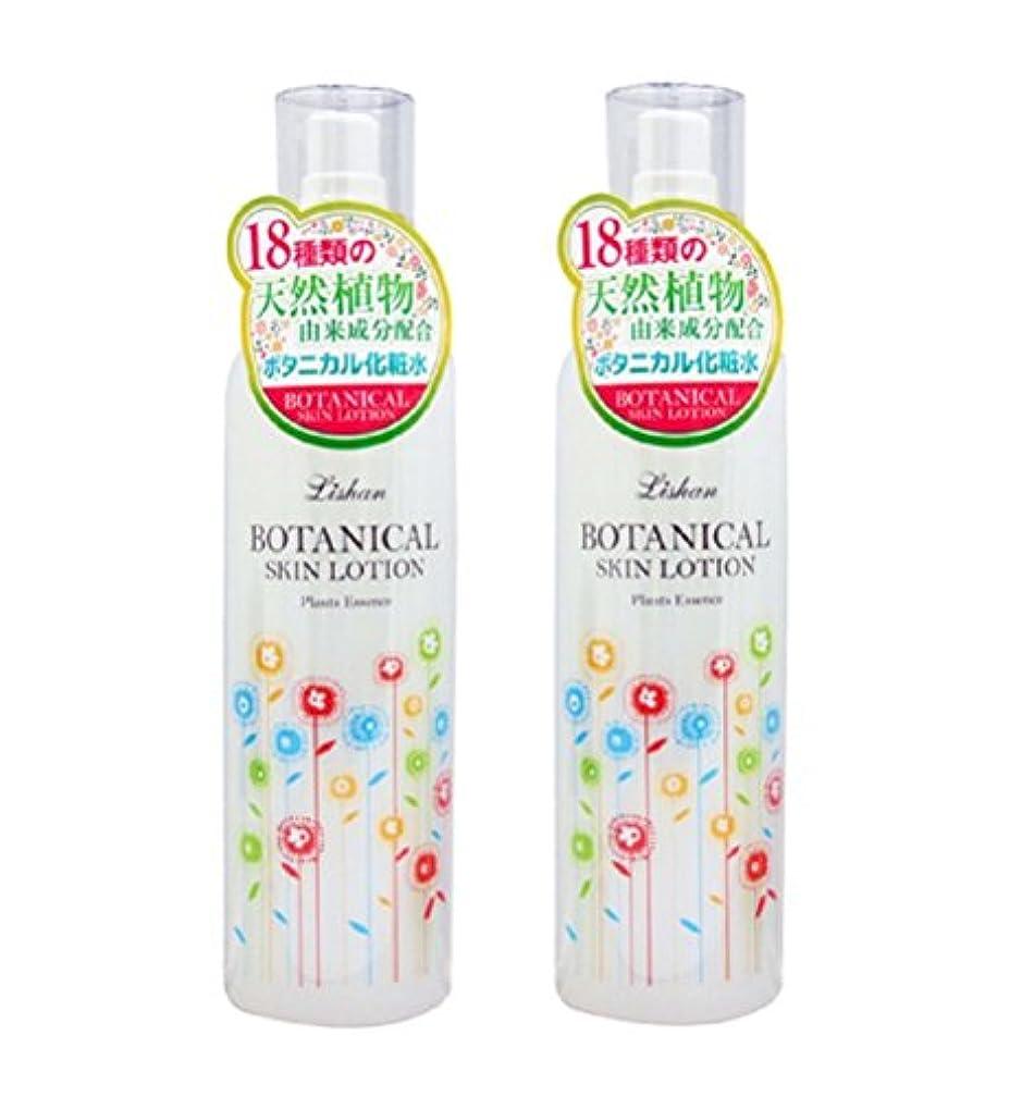 吐き出す溶岩大事にするリシャン ボタニカル化粧水 フローラルの香り 260ml×2本セット