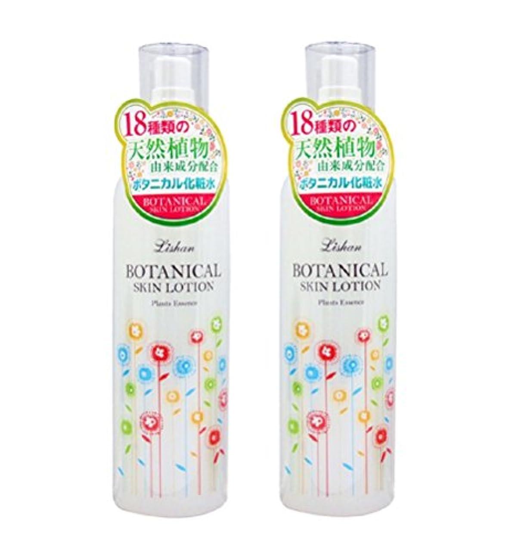 不要受信機送ったリシャン ボタニカル化粧水 フローラルの香り 260ml×2本セット
