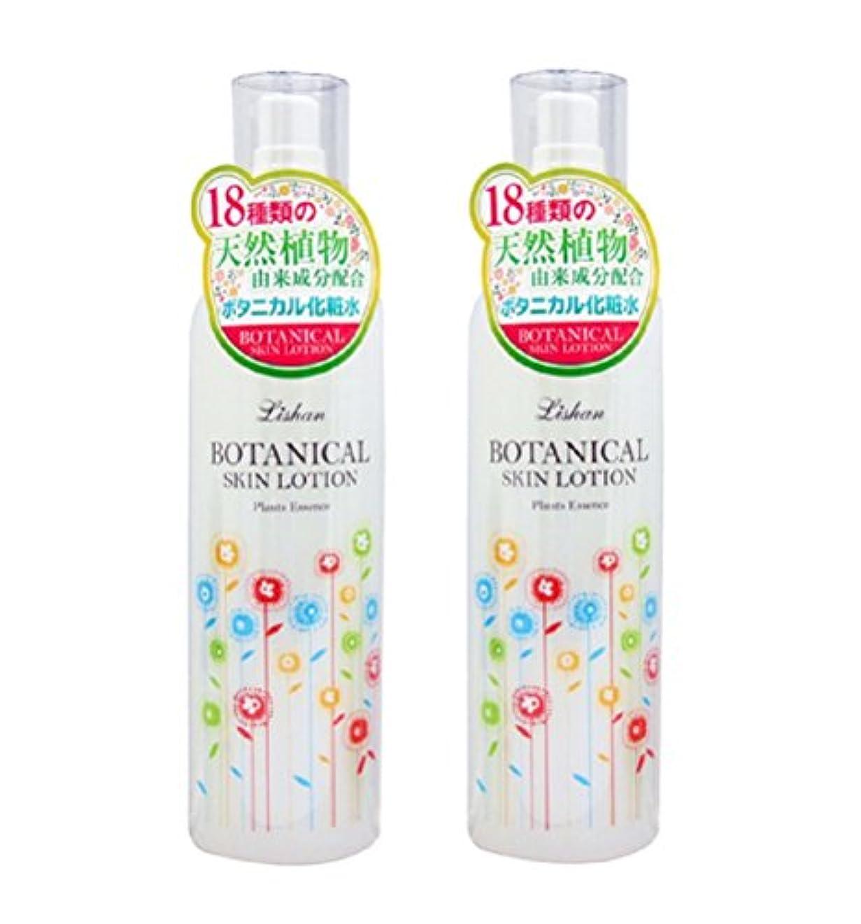 隣接推定する解放リシャン ボタニカル化粧水 フローラルの香り 260ml×2本セット
