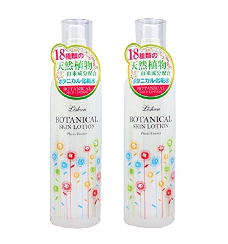 報いるテセウス側リシャン ボタニカル化粧水 フローラルの香り 260ml×2本セット