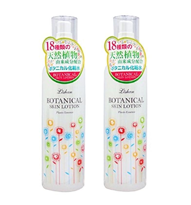飼いならす保存繊細リシャン ボタニカル化粧水 フローラルの香り 260ml×2本セット
