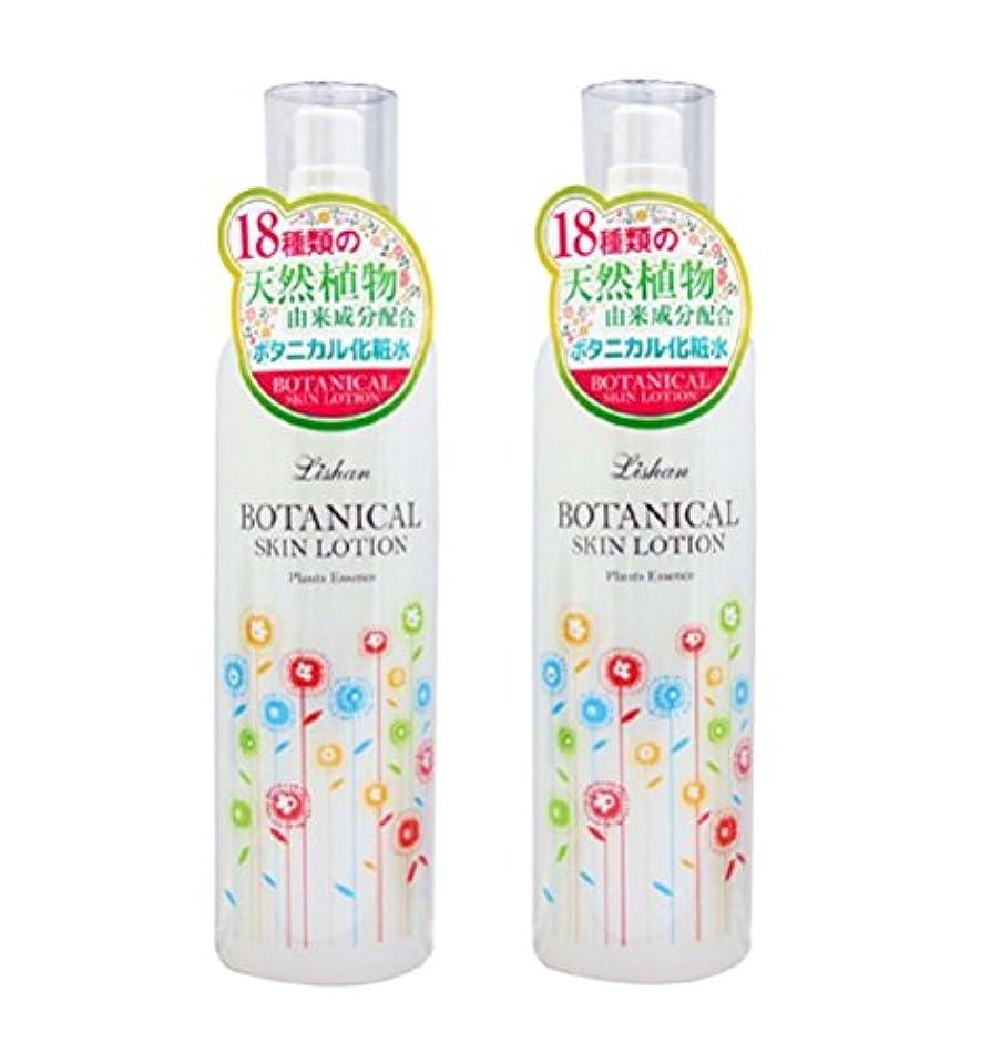 シャベル干渉する料理をするリシャン ボタニカル化粧水 フローラルの香り 260ml×2本セット