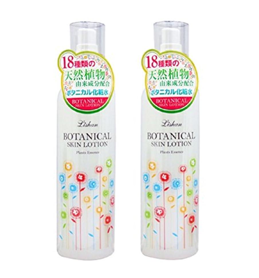 マサッチョ嫉妬急いでリシャン ボタニカル化粧水 フローラルの香り 260ml×2本セット