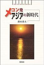メコン発アジアの新時代 (現代世界読本)