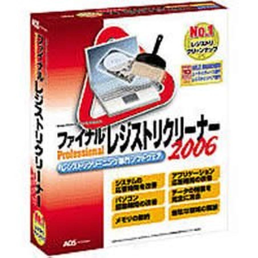 ファイナルProfessional レジストリクリーナー2006
