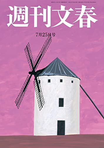 週刊文春 7月25日号[雑誌]