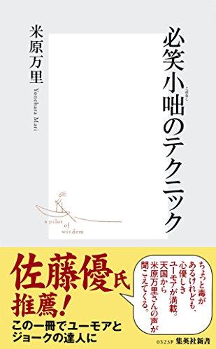 必笑小咄のテクニック (集英社新書)の詳細を見る