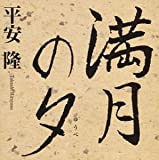満月の夕~ウチナーグチ(沖縄方言)オリジナル・ヴァージョン~