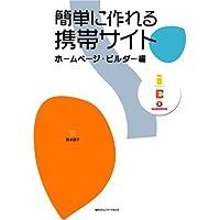 簡単に作れる携帯サイト ホームページ・ビルダー編
