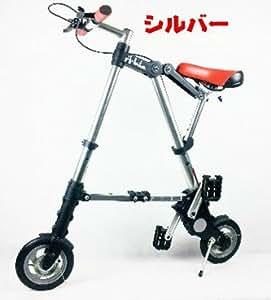 超小型 折り畳み 自転車 8インチ 10インチ 持ち運びに便利 収納袋付き トップクラス 【RCP】 8インチ シルバー