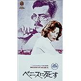ベニスに死す〈ニューマスター版〉 [VHS]