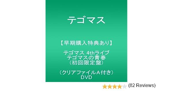 Amazon.co.jp | 【早期購入特典...