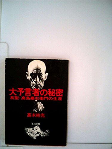 大予言者の秘密―易聖・高島嘉右衛門の生涯 (1982年) (角川文庫)