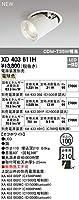 オーデリック/M形ダウンライト XD403611H 電源装置別売