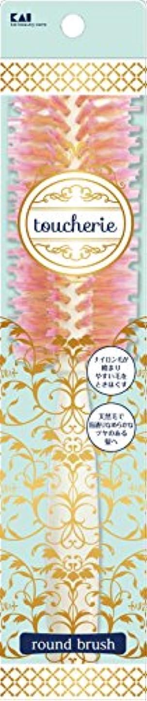 瞑想的うぬぼれたやろうtoucherie(トゥシェリ) ロールブラシ KQ2352