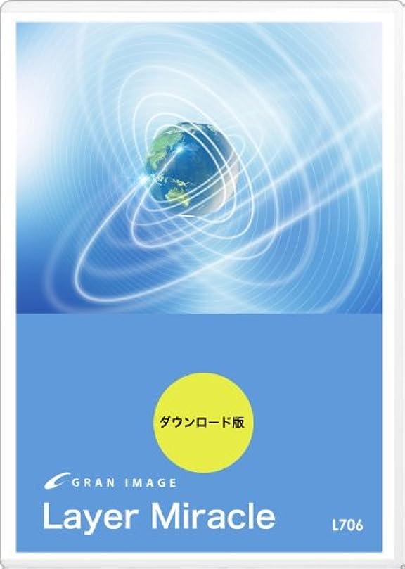 ムスタチオエネルギー言い訳グランイメージ L706 レイヤーミラクル [ダウンロード]