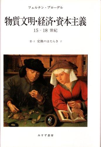 交換のはたらき (物質文明・経済・資本主義15‐18世紀)
