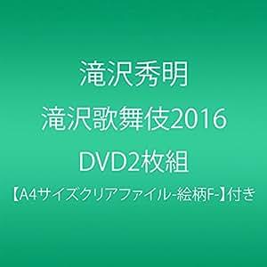 【早期購入特典あり】滝沢歌舞伎2016(2DVD)(A4サイズクリアファイル付き)