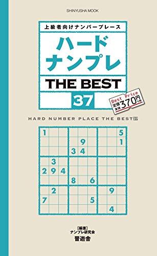 ハードナンプレ THE BEST 37 (晋遊舎ムック)