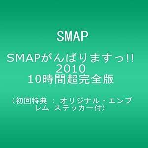 [初回特典 : オリジナル・エンブレム ステッカー付] SMAPがんばりますっ!!2010 10時間超完全版 [DVD]
