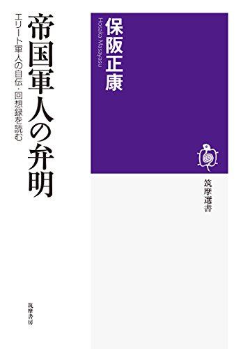 帝国軍人の弁明: エリート軍人の自伝・回想録を読む (筑摩選書)の詳細を見る