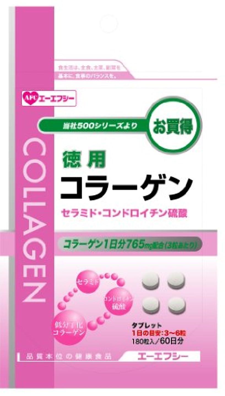 選択するまぶしさ直立AFC980円シリーズ 徳用 コラーゲン 180粒入 (約60日分)
