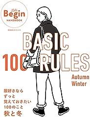 BASIC 100 RULES Autumn-Winter 服好きならずっと覚えておきたい100のこと~秋と冬 LaLa Begin HANDBOOK BIGMANスペシャル