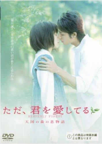 ただ、君を愛してる ~天国の森の恋物語~ [レンタル落ち] [DVD]の詳細を見る