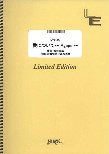 ピアノソロ 愛について~Agape~/梅林太郎(Boy Soprano:杉山劉太郎)  (LPS1247)[オンデマンド楽譜]
