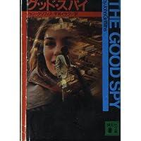 Amazon.co.jp: ジョン グリフィ...