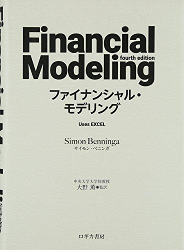 ファイナンシャル・モデリング
