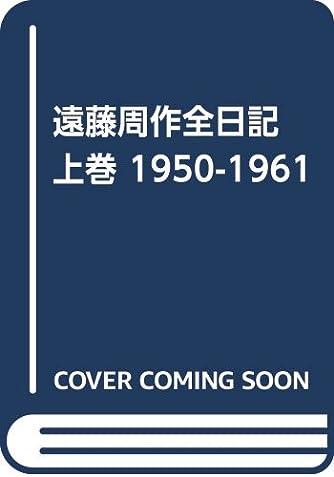 遠藤周作全日記 上巻 1950-1961