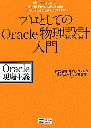 プロとしてのOracle 物理設計入門 (Oracle現場主義)の詳細を見る