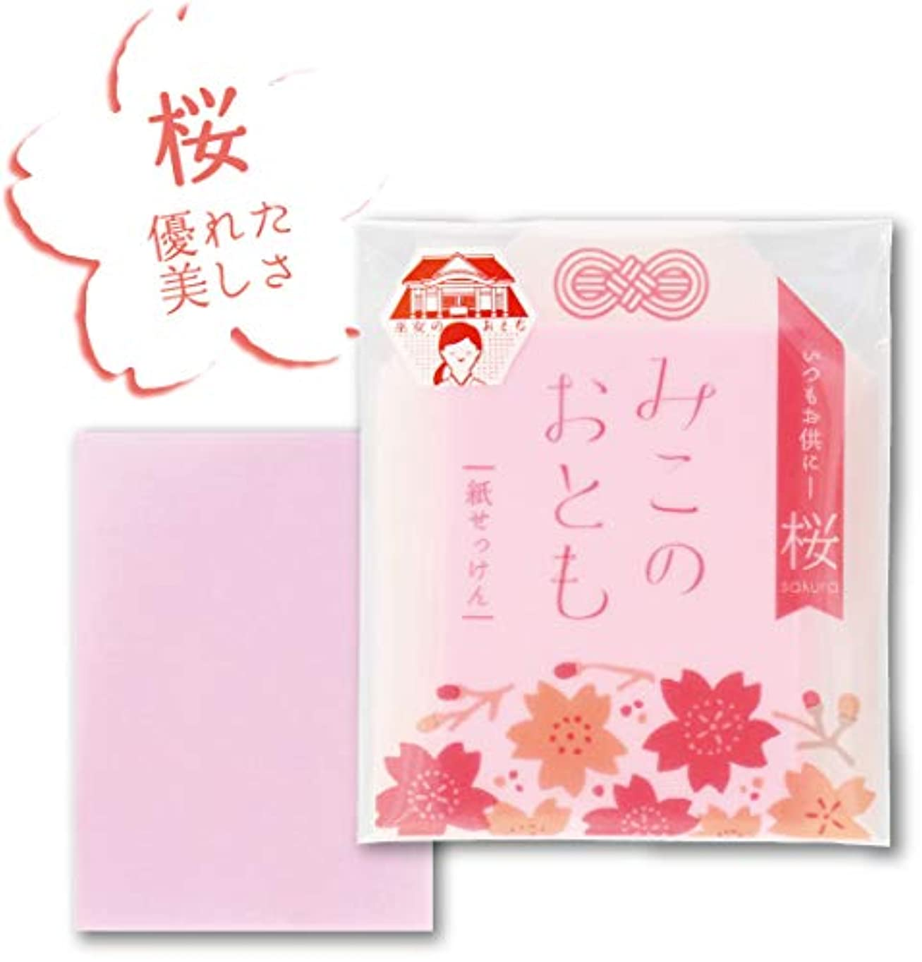 危険ほんのフィードみこのおとも 紙せっけん 桜 石鹸 70mm×3mm×80mm