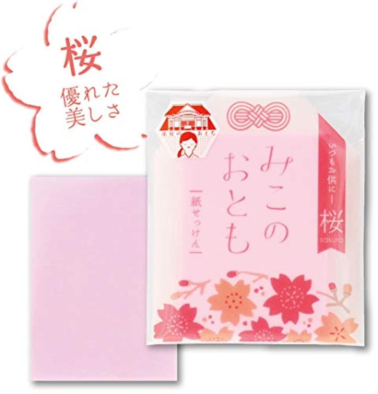 効能あるグローバル限りみこのおとも 紙せっけん 桜 石鹸 70mm×3mm×80mm