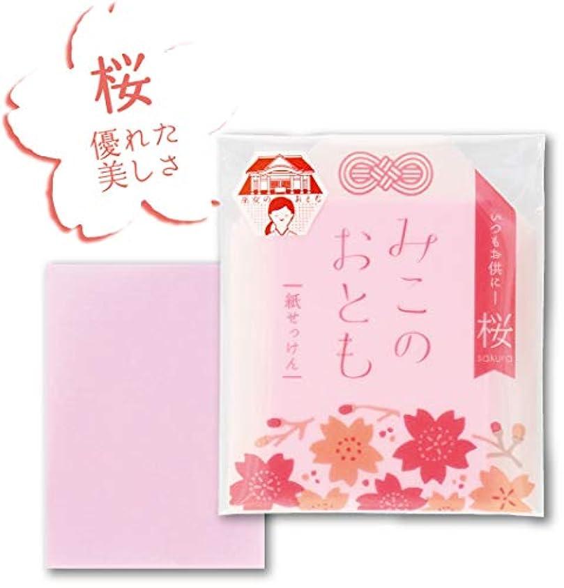 内側パネル王室みこのおとも 紙せっけん 桜 石鹸 70mm×3mm×80mm