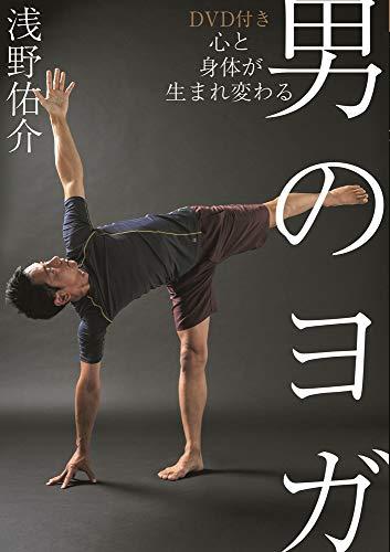 DVD付き 心と身体が生まれ変わる男のヨガ