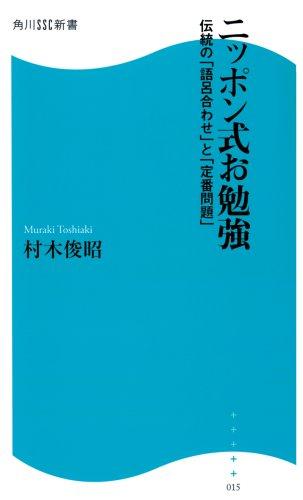 ニッポン式お勉強―伝統の「語呂合わせ」と「定番問題」 (角川SSC新書)