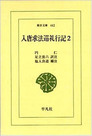 入唐求法巡礼行記 (2) (東洋文庫 (442))