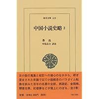 中国小説史略〈2〉 (東洋文庫)