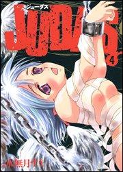 JUDAS (4) (カドカワコミックスAエース)の詳細を見る